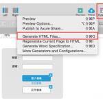 3-2 發布原型:產出 HTML 原型