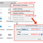 10-1 物件資料庫:如何使用 Widget Libraries